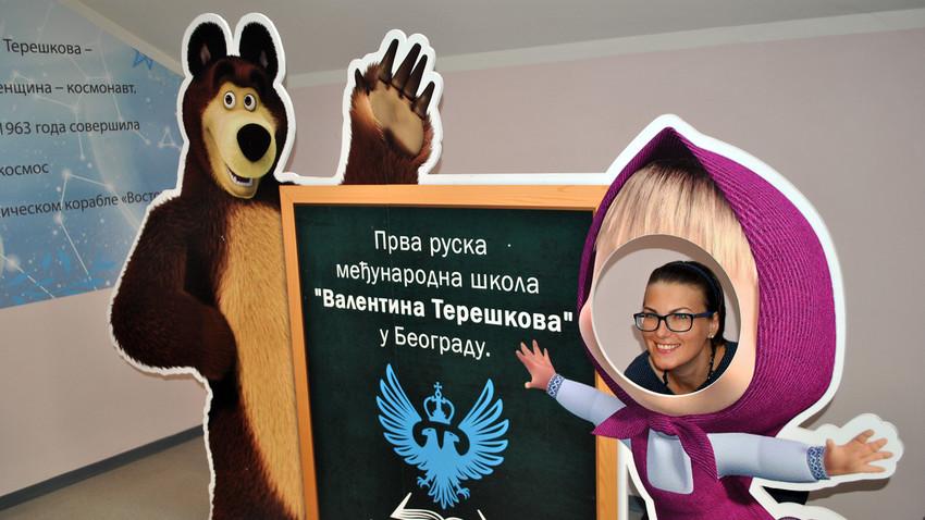"""Школа """"Валентина Терешкова"""" у Београду."""