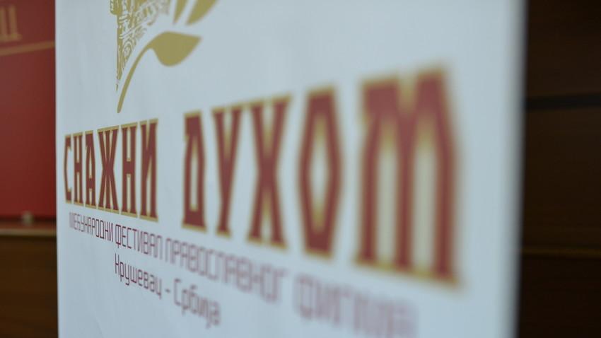"""Трећи међународни фестивал православног филма """"Снажни духом"""""""
