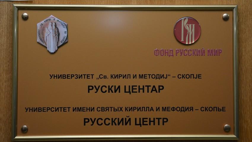 Руски центар при УКиМ во Скопје.