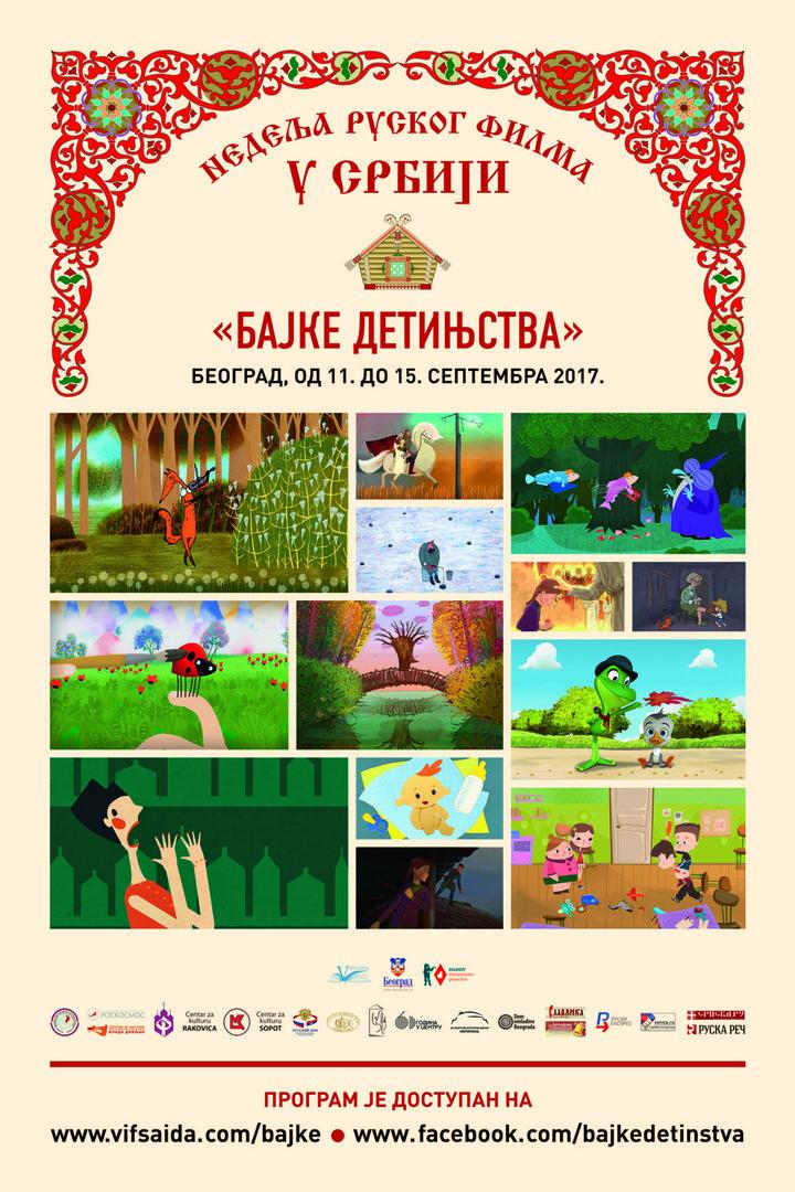 """Недеља руског дечијег филма у Србији """"Бајке детињства"""""""