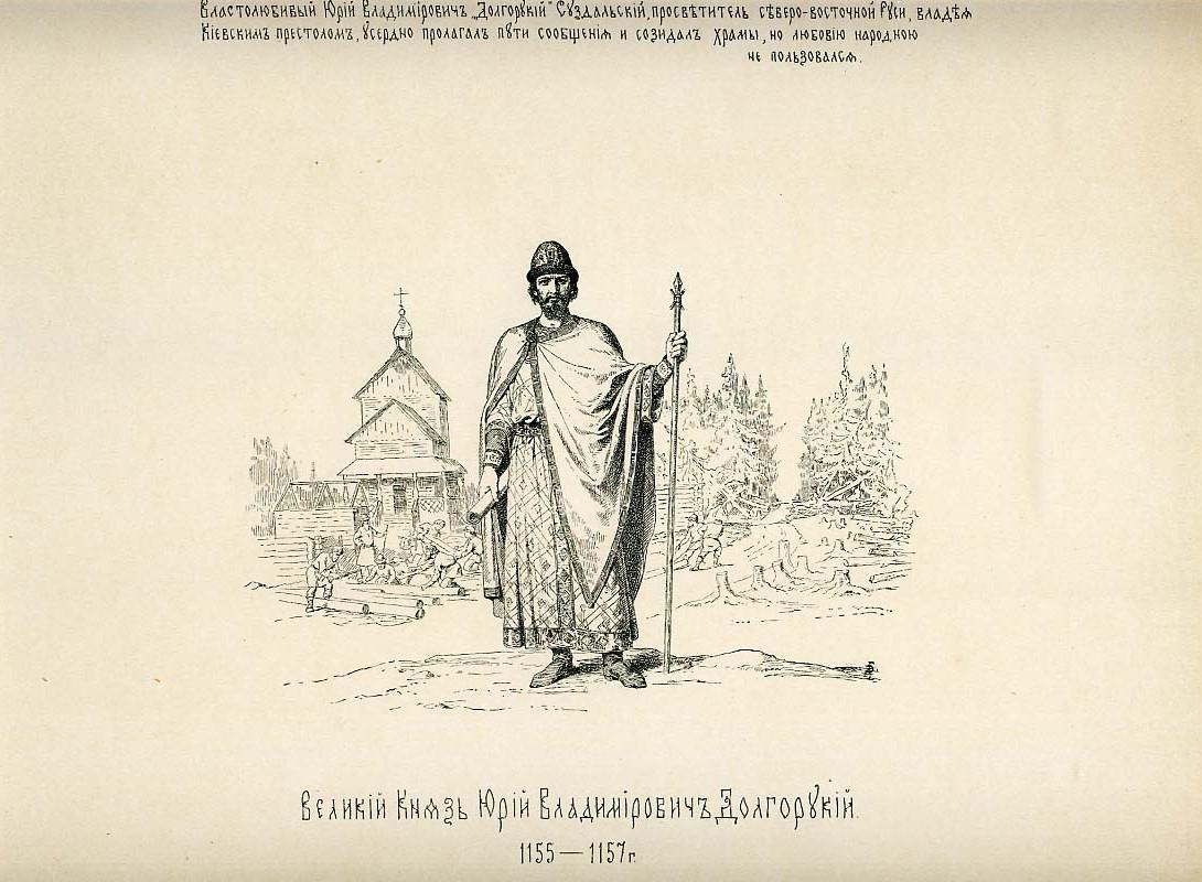 Оснивач Москве Јуриј Долгоруки. Цртеж историчара В. Верешчагина