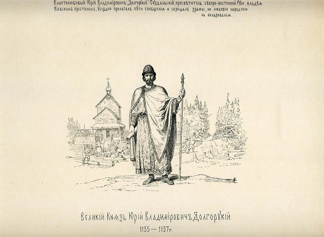Основачот на Москва Јуриј Долгоруки. Цртеж на историчарот В. Верешчагин