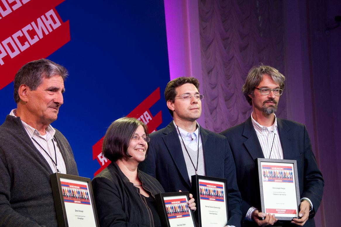 Lauréats de l'édition 2012, dont Hélène Henry-Safier.