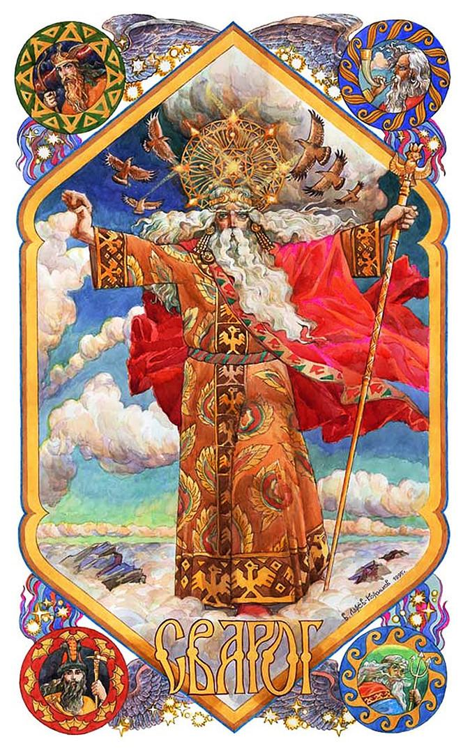 Сварог. Маслени бои, платно. В. Королков (1958-2006).