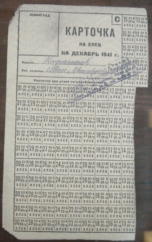 Essensmarke für Brot aus der Zeit der Leningrader Blockade