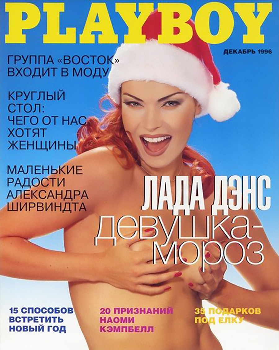 Russian pop star Lada Dance