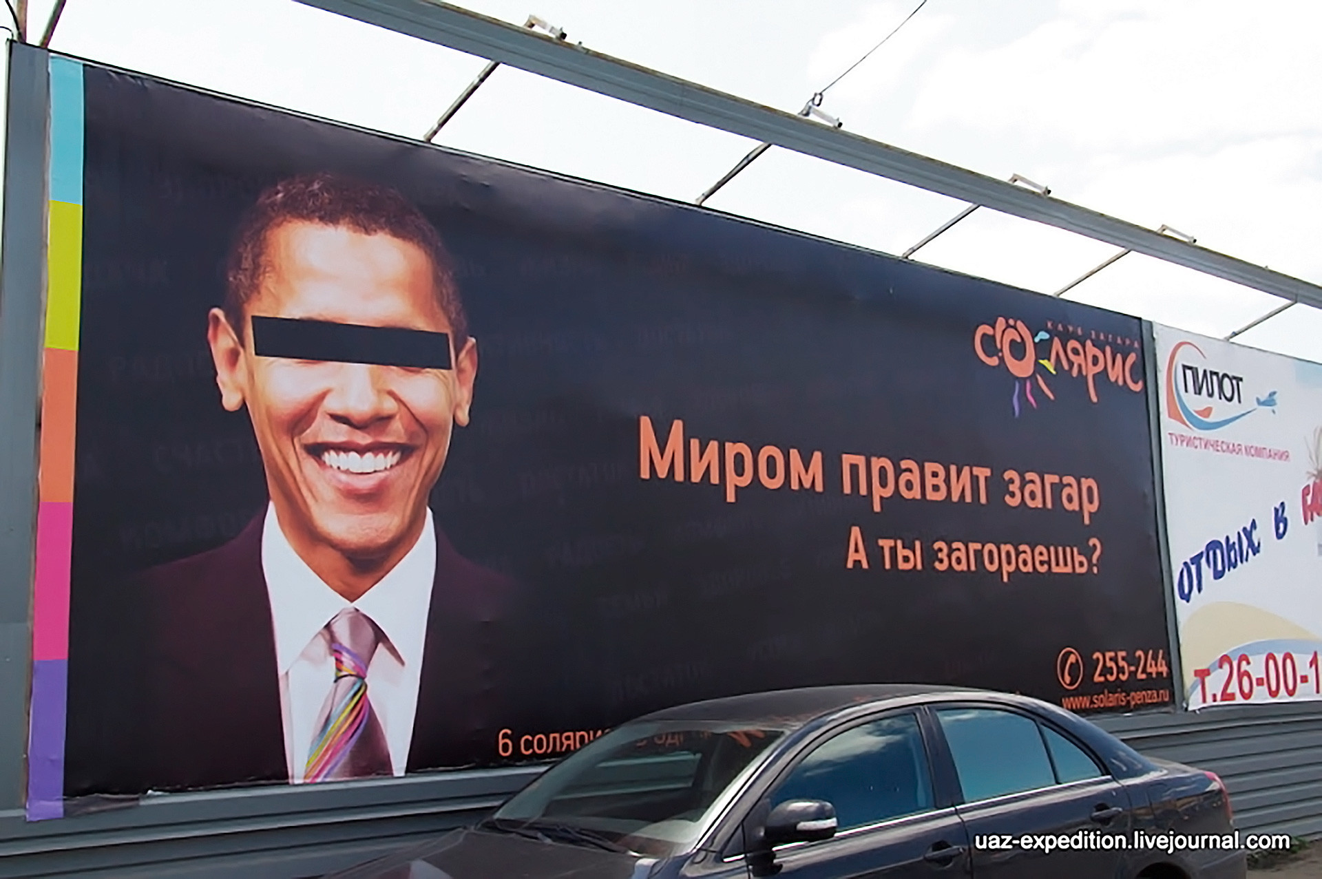 Barak Obama