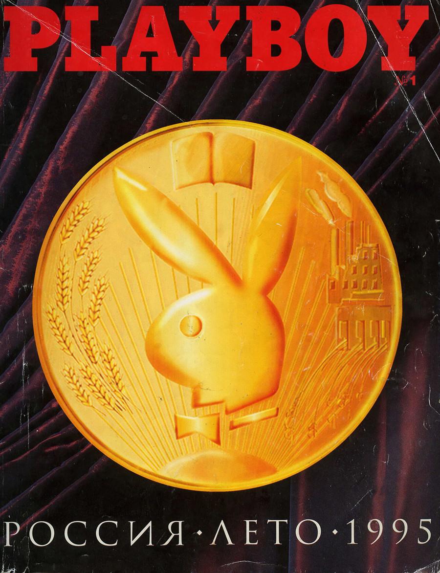 A primeira capa na Rússia, em 1995.