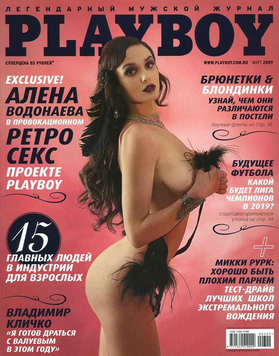 """Depois de deixar o """"Dom-2"""", equivalente ao BBB, Aliôna Vodonaieva se despiu para a revista."""