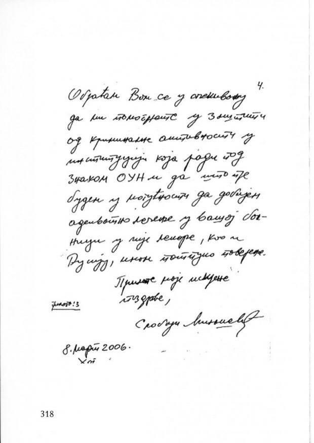 Писмо Слободана Милошевића Сергеју Лаврову