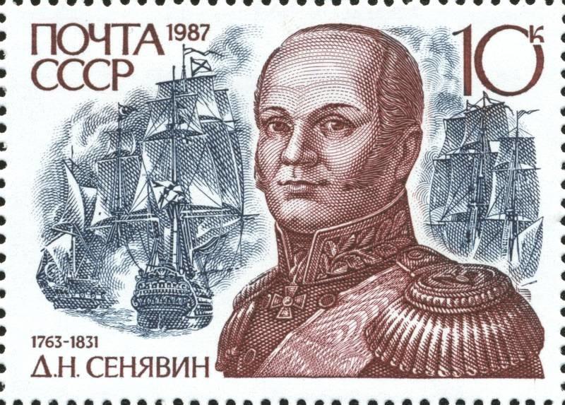 Poštanska marka, Dmitri Senjavin