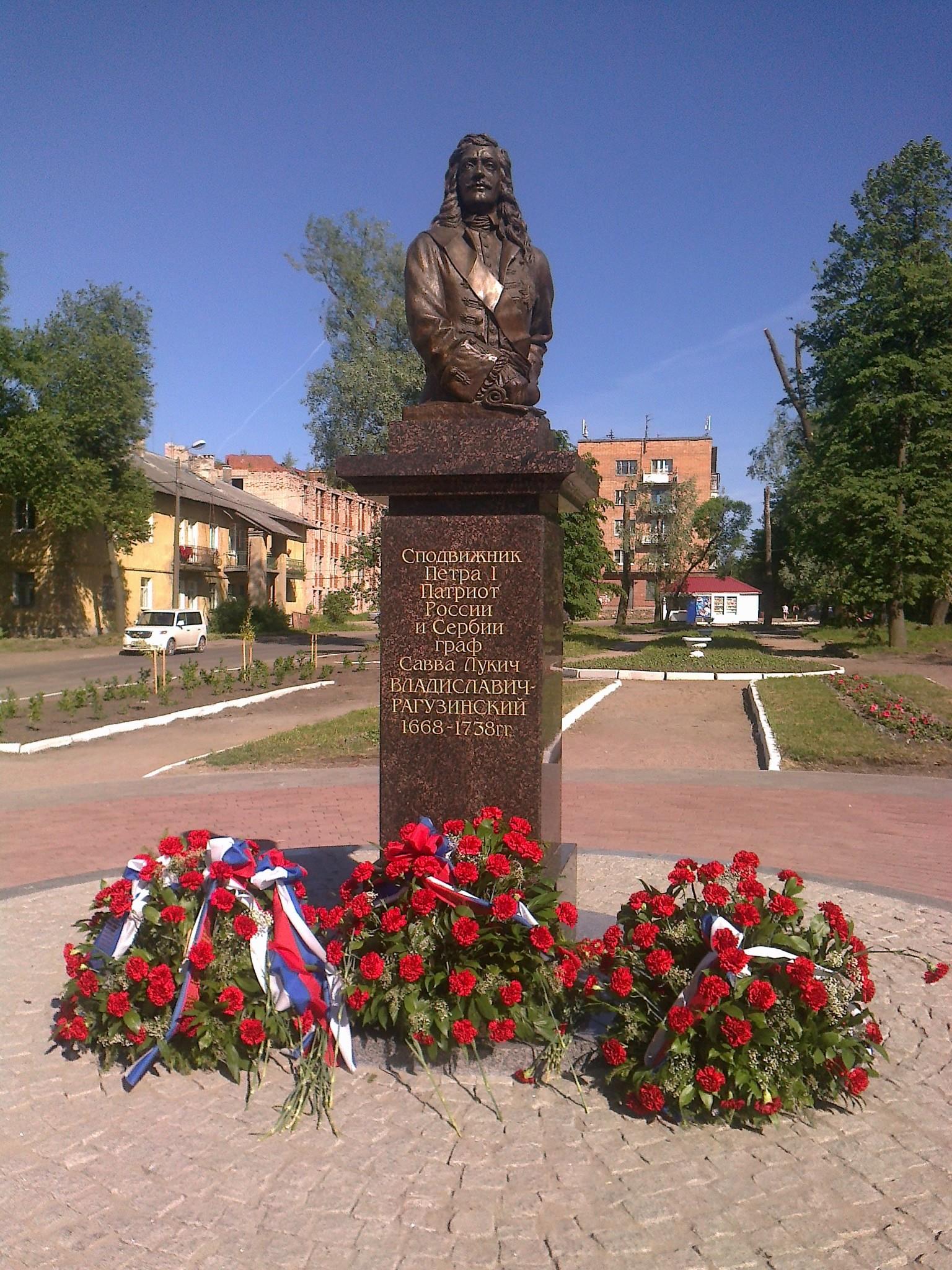 Споменик Сави Владиславићем Рагузинском у Шлисељбургу