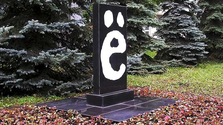 Uljanowsk 2005: Eröffnung des Denkmals für den Buchstaben Ё