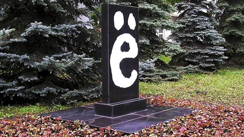 """През 2005 г. в гр. Уляновск е издигнат паметник на буквата """"ё""""."""