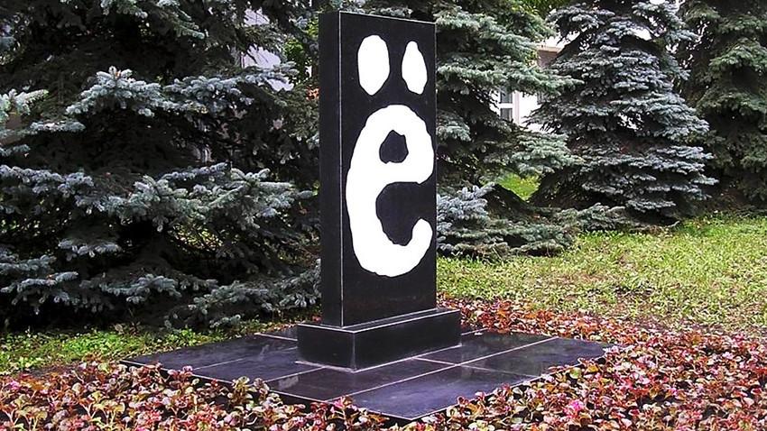 """Spomenik slovu """"ë""""."""