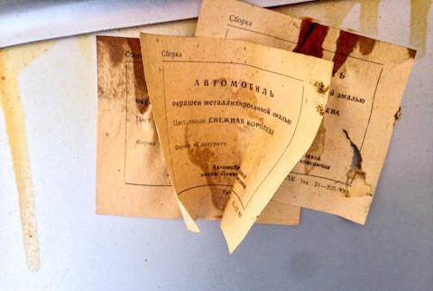 Три сочувани ливчиња со називот на бојата.