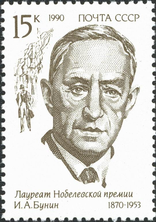 Sowjetische Bunin-Briefmarke