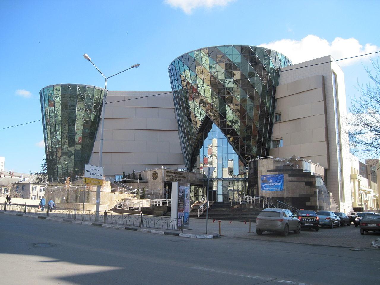 Belgorodska državna filharmonija