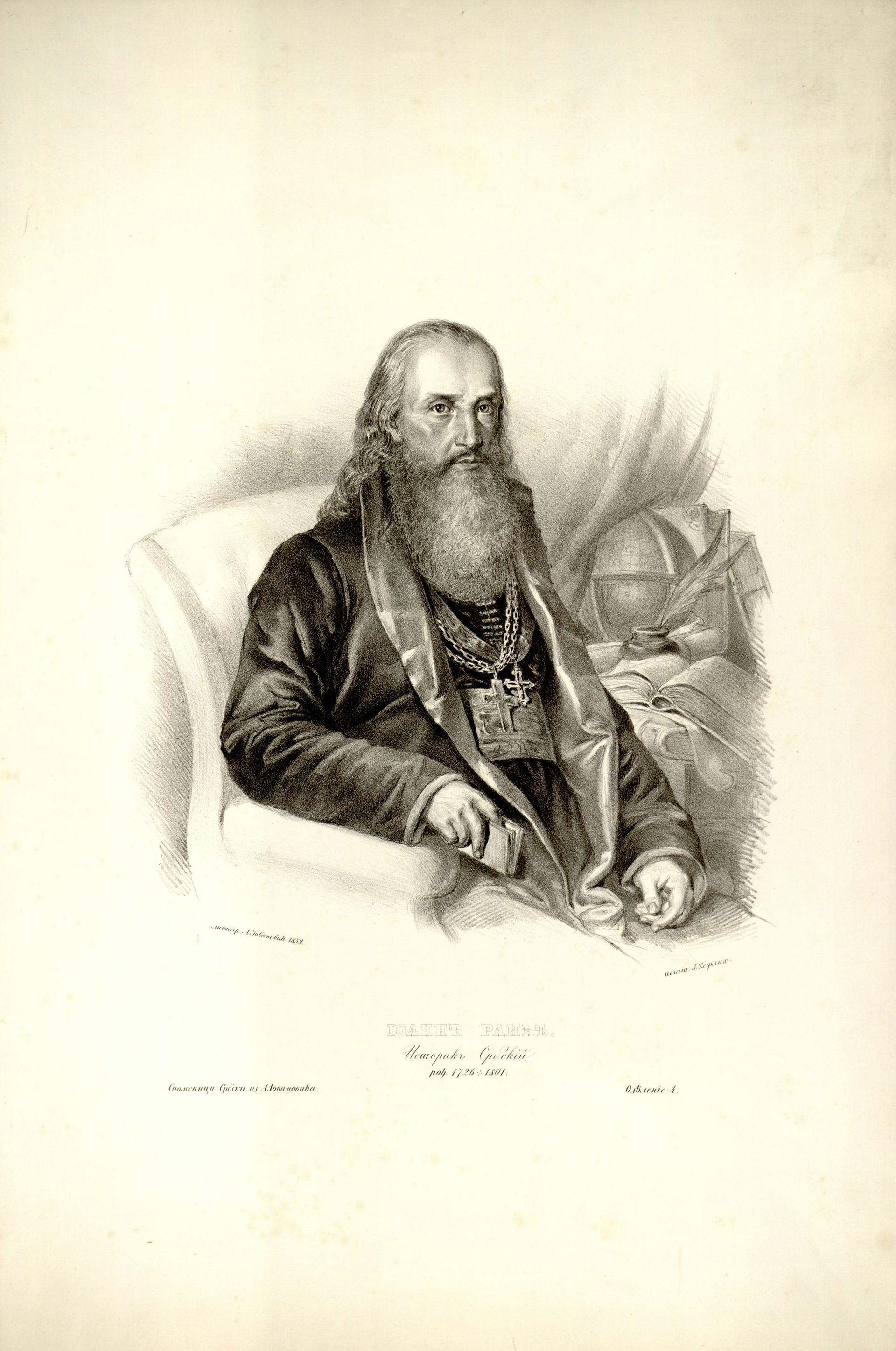Јован Рајић (1726-1801)