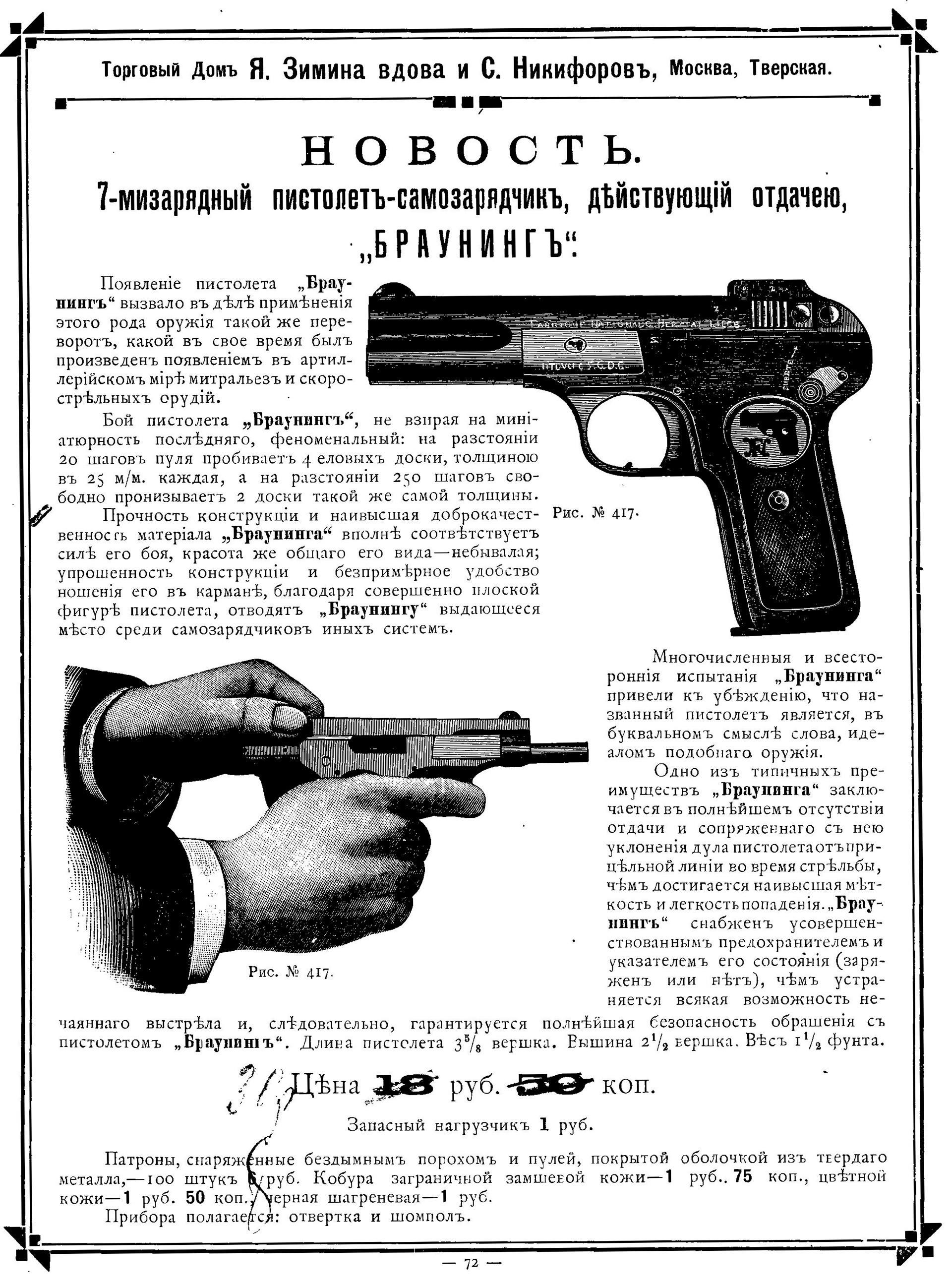 Koran-koran mengiklankan model-model pistol dari merek seperti Brownings, Nagants, Mausers, dan lainnya. Mereka sangat populer karena murah.