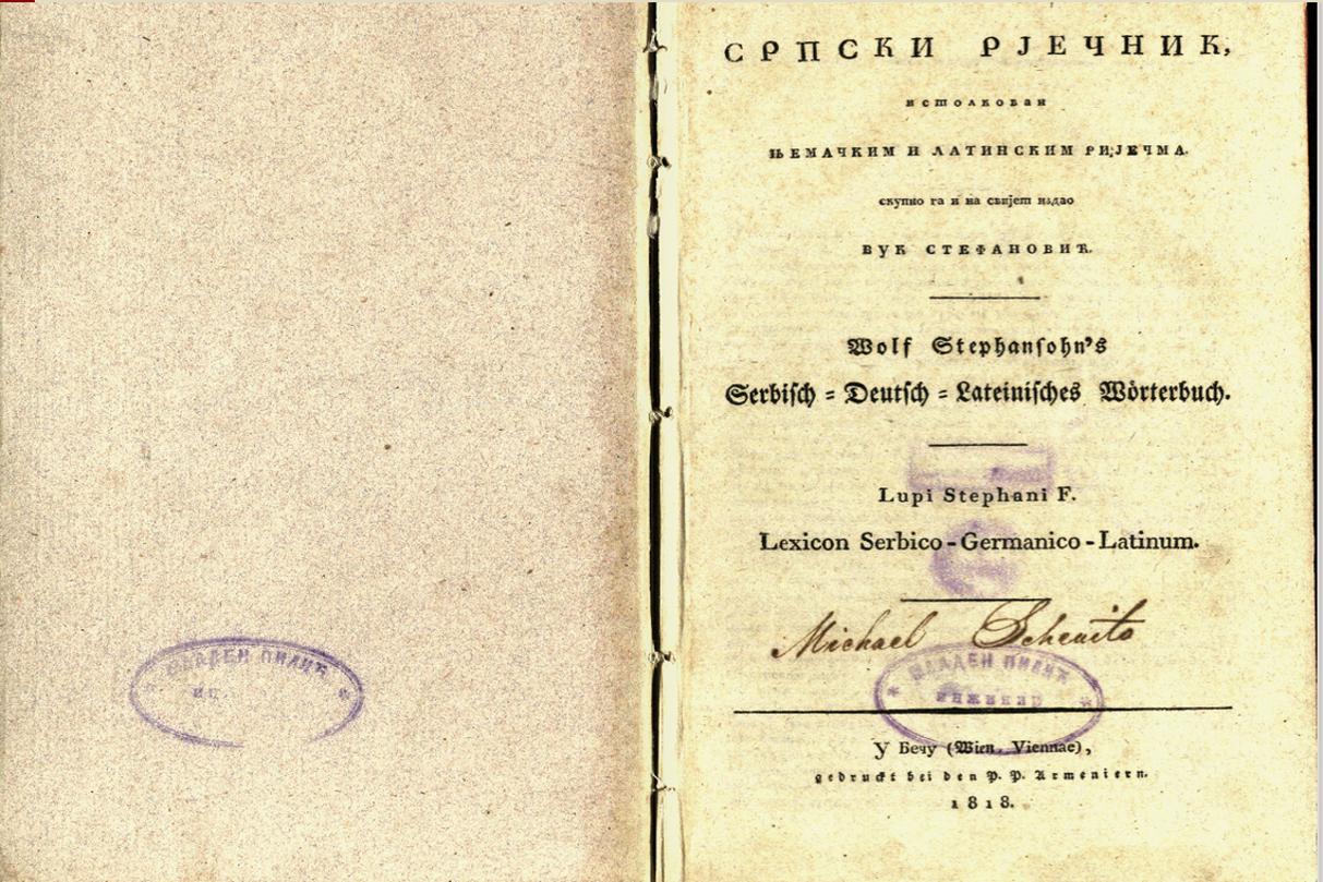 """""""Србски рјечник истолкован њемачким и латинским ријечма"""", Беч, 1818."""
