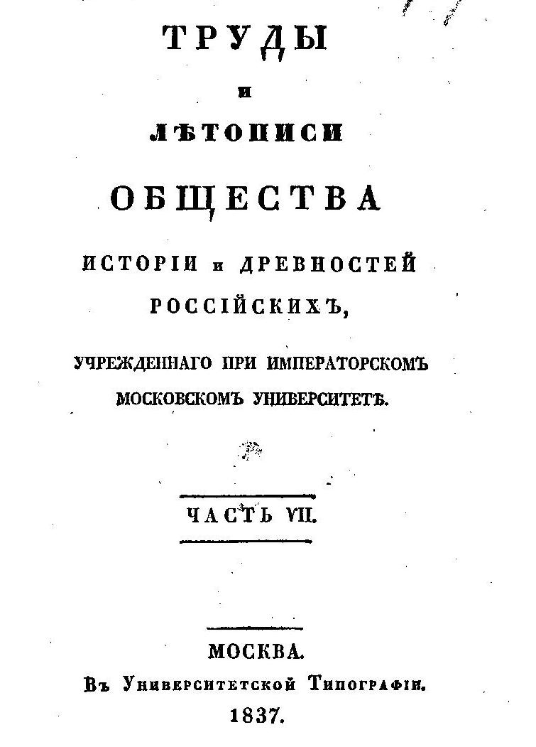 Збирка Московског друштва историје и старина руских.