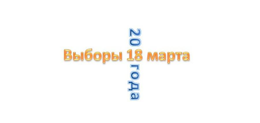 Élections du 18 mars