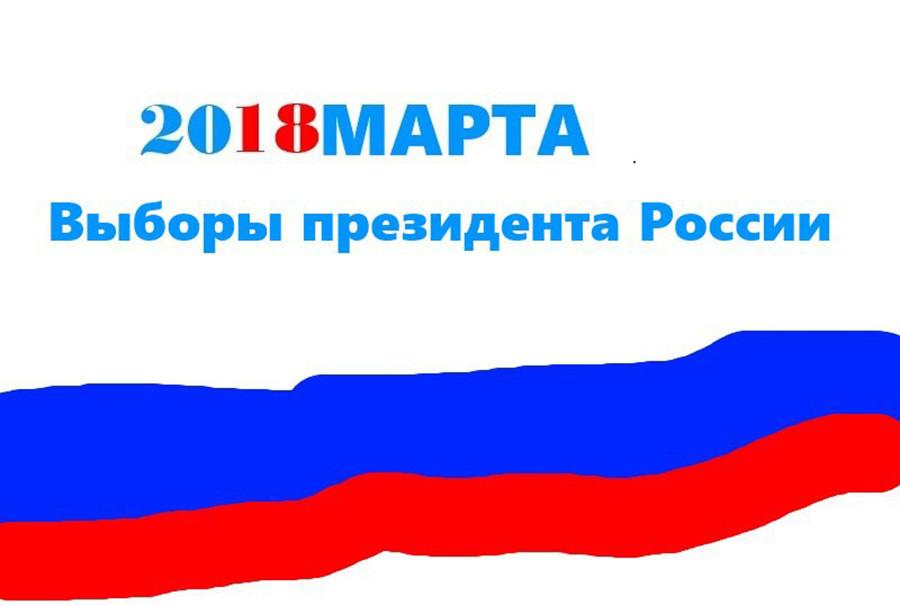 2018 Mars, Élections présidentielles de la Russie