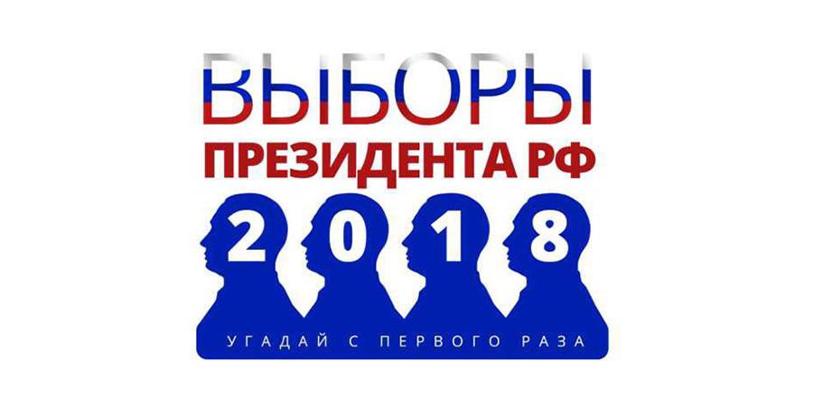 Élections présidentielles de la Fédération de Russie, Devine du premier coup