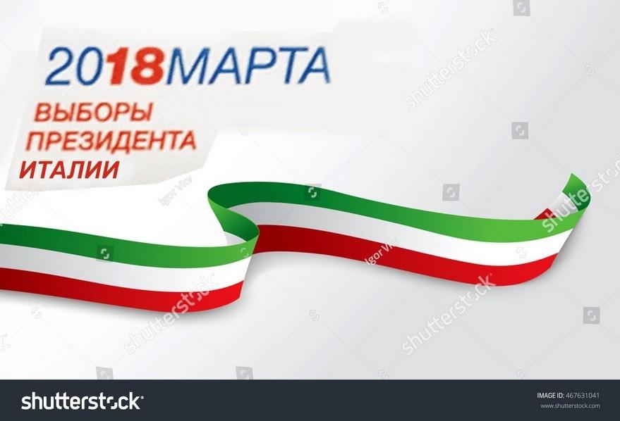 Predlog za italijanske volitve