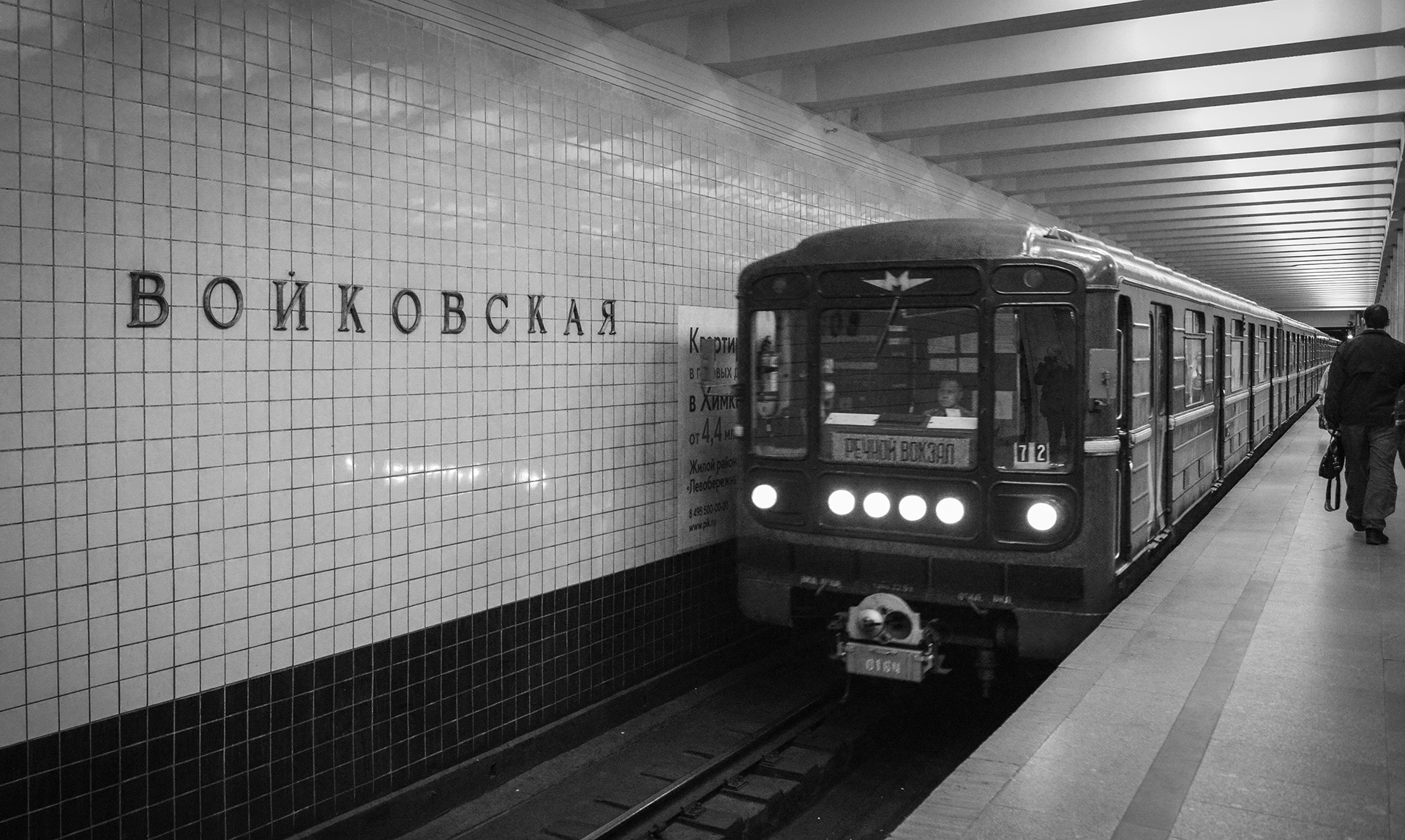 A train arrives at Voykovskaya metro station in Moscow. There is nothing special about the station except for its controversial name.