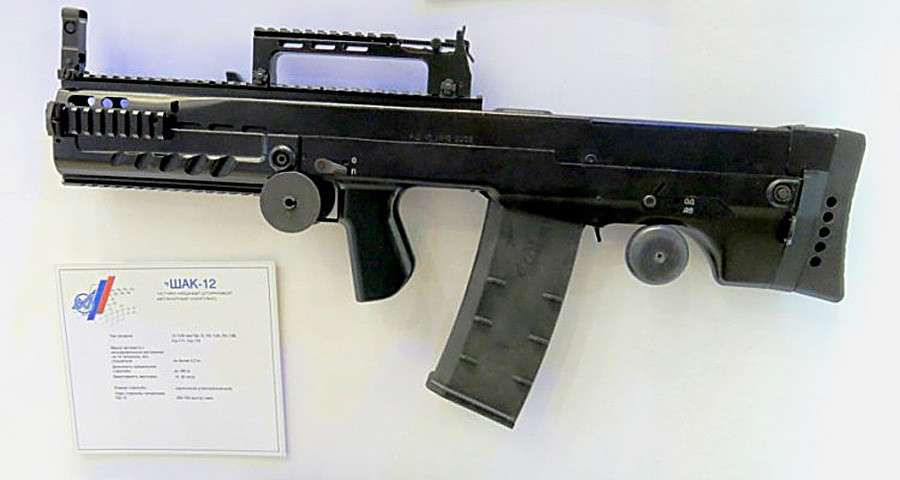ШАК-12.