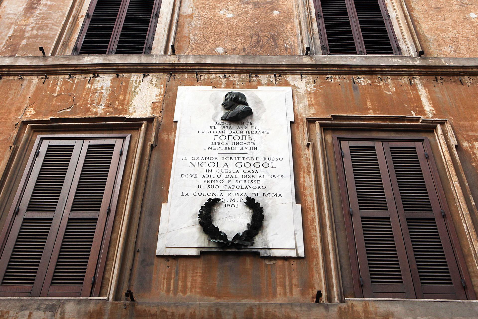 ニコライ・ゴーゴリの記念銘板、システィーナ通り、ローマ。ローマでは、『死せる魂』と『外套』を書き、『検察官』と『タラス・ブーリバ』を完成した。