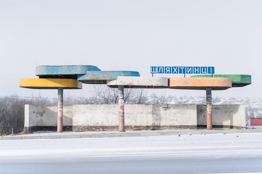Шљахтинци, Украјина.