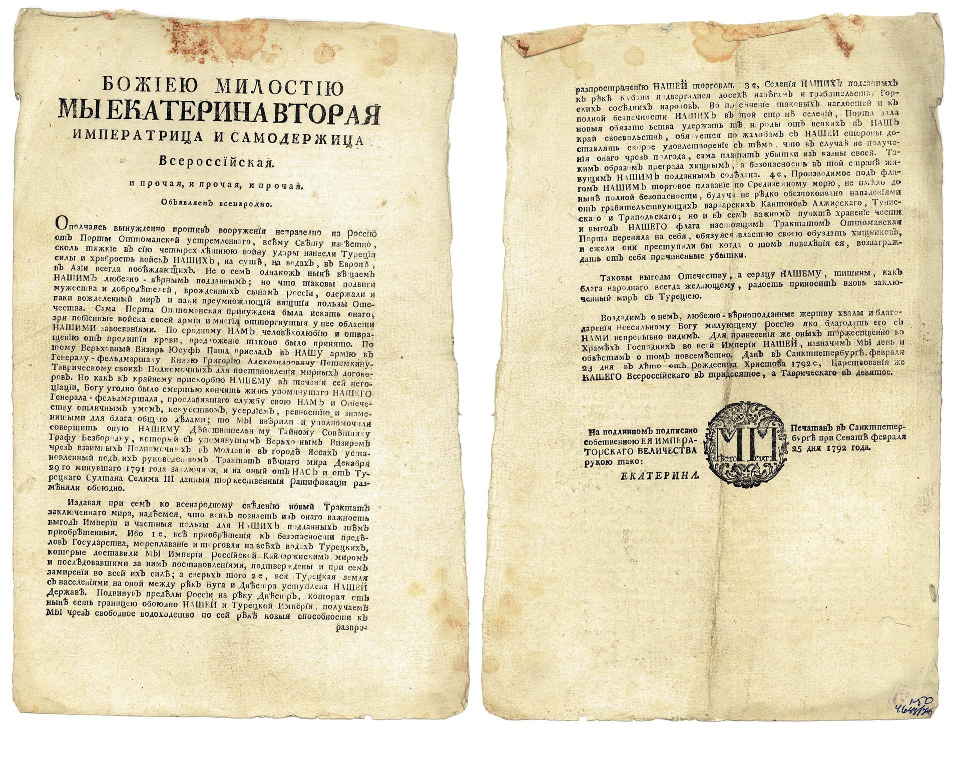 Manifesto sobre el Tratado de Jassy, 25 de febrero de 1792.