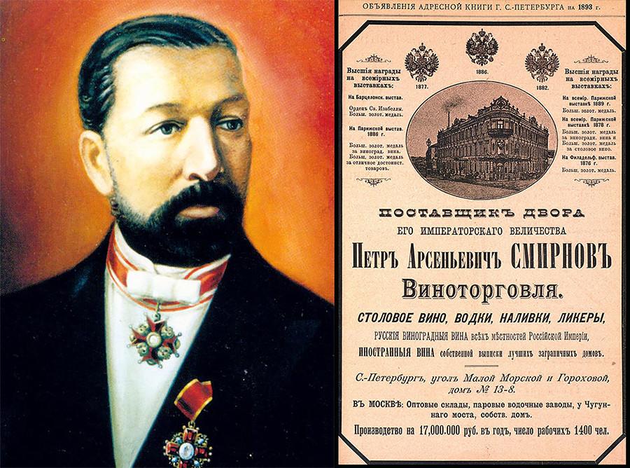 ピョートル・スミルノフ