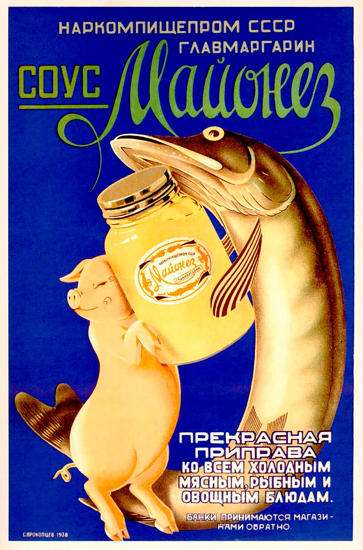 Pôster soviético de publicidade de maionese.