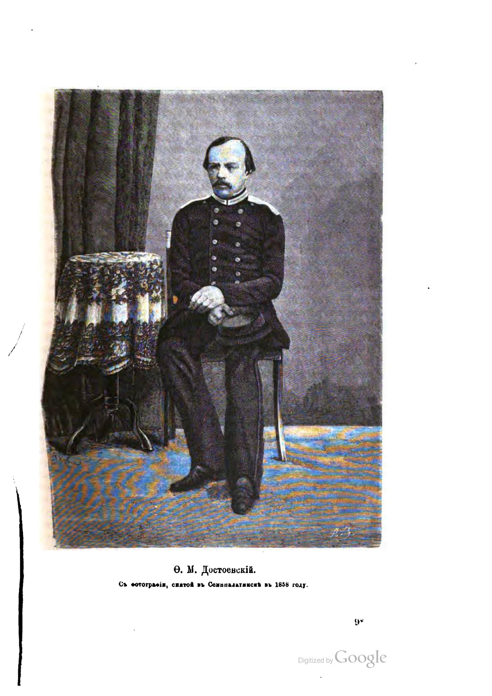 Dostojewski nach seiner Haft in in Semipalatinsk, heute Kasachstan, Sibirien1858