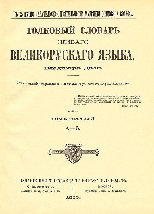 Bedeutungswörterbuch der lebendigen großrussischen Sprache von Wladimir Dal, Moskau/Sankt Petersburg, 1880