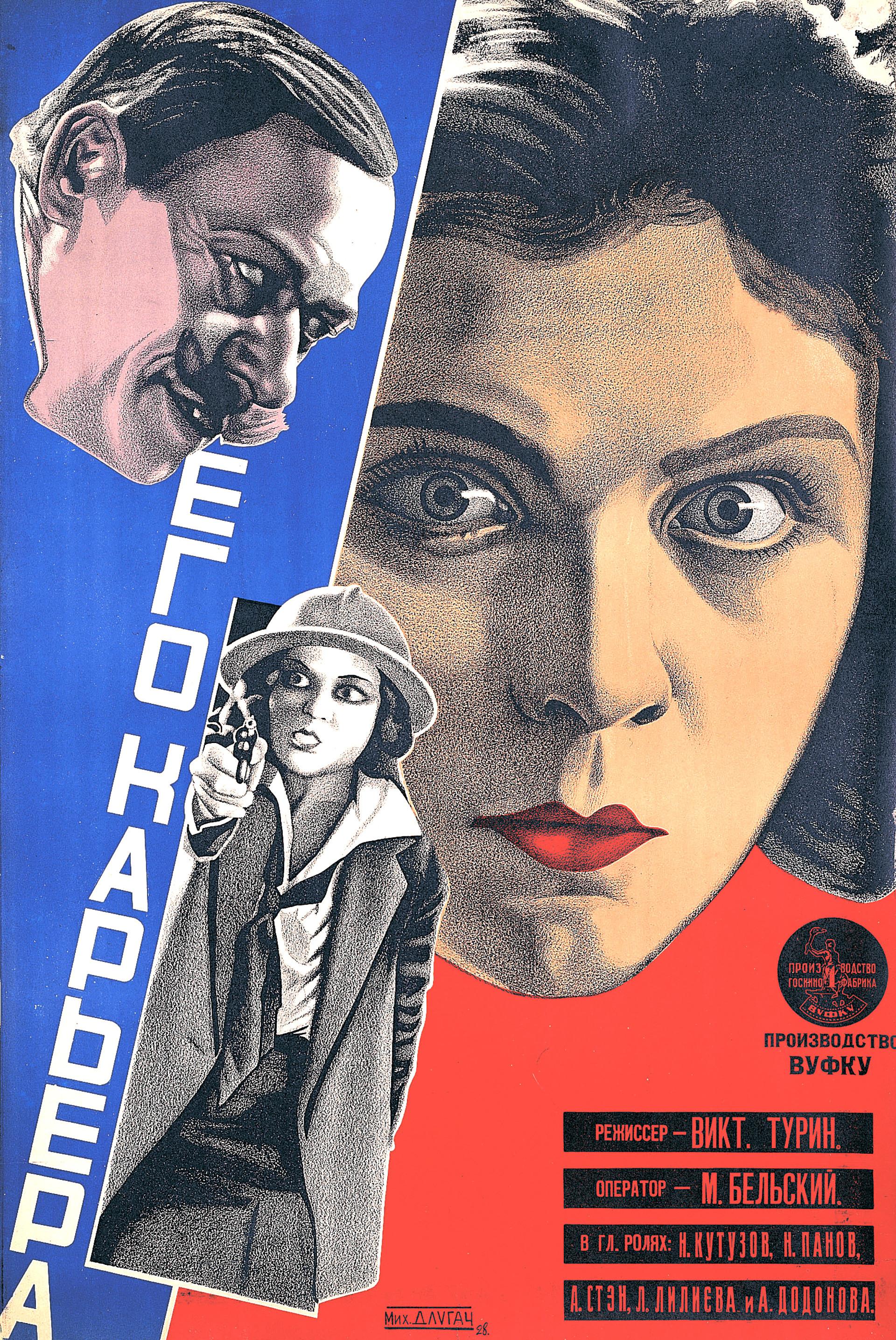 Mikhail Dlugach, poster cinematografico di Yego Kariera, 1928