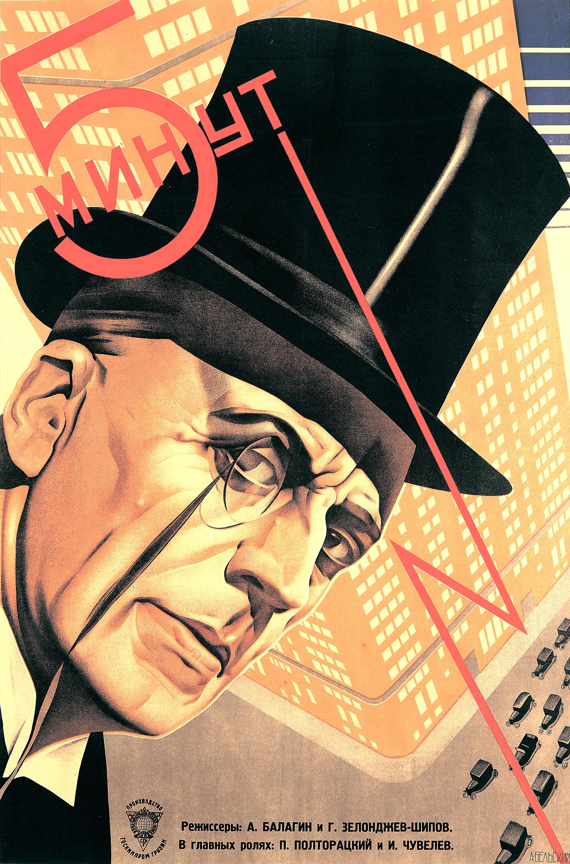 Nikolaj Prusakov, poster cinematografico di Pyat minut, 1929