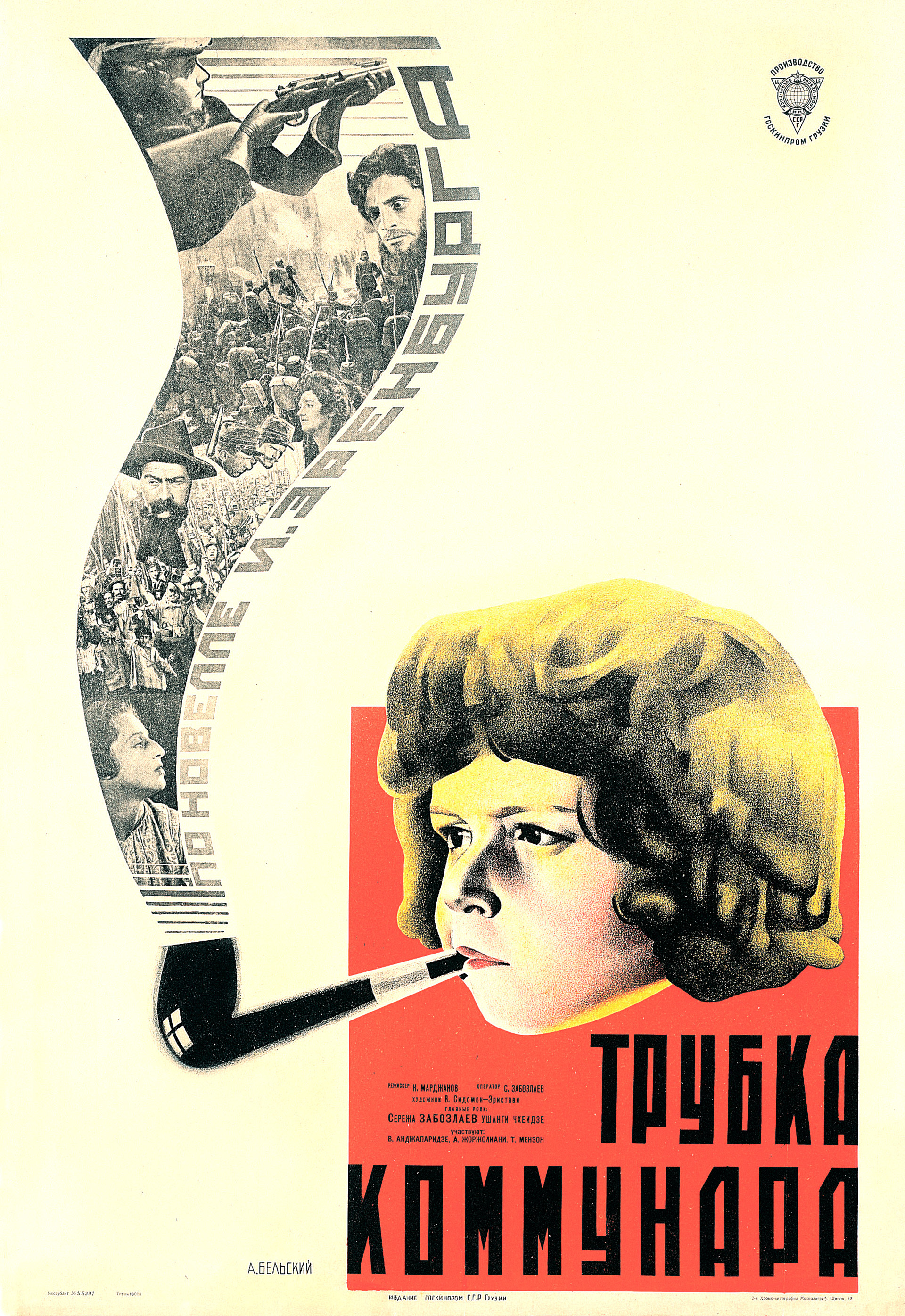 Anatoly Belski, affiche pour La Pipe du communard, 1929