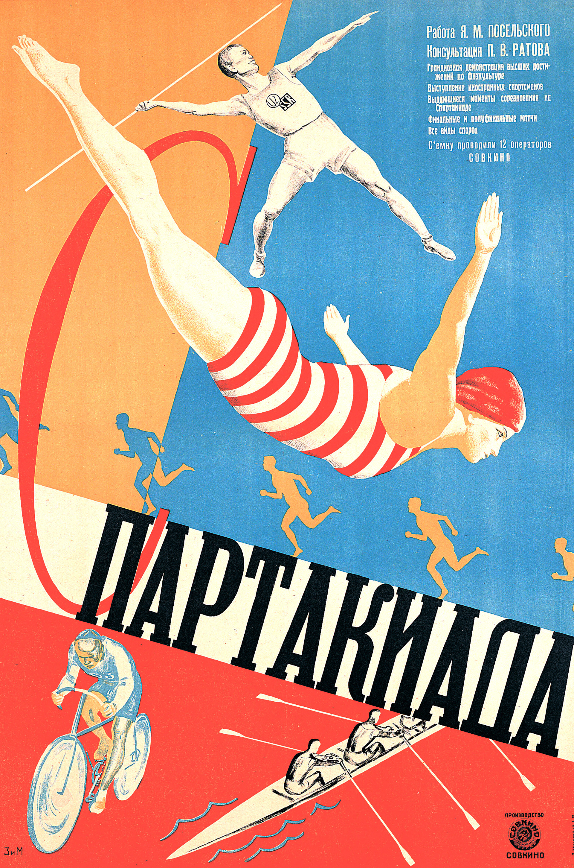 ZIM, affiche pour Spartakiadе, 1927
