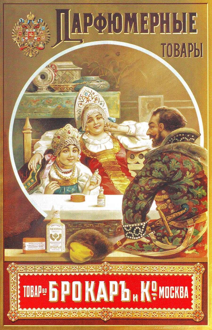 Brocard's Russia-themed advertising poster