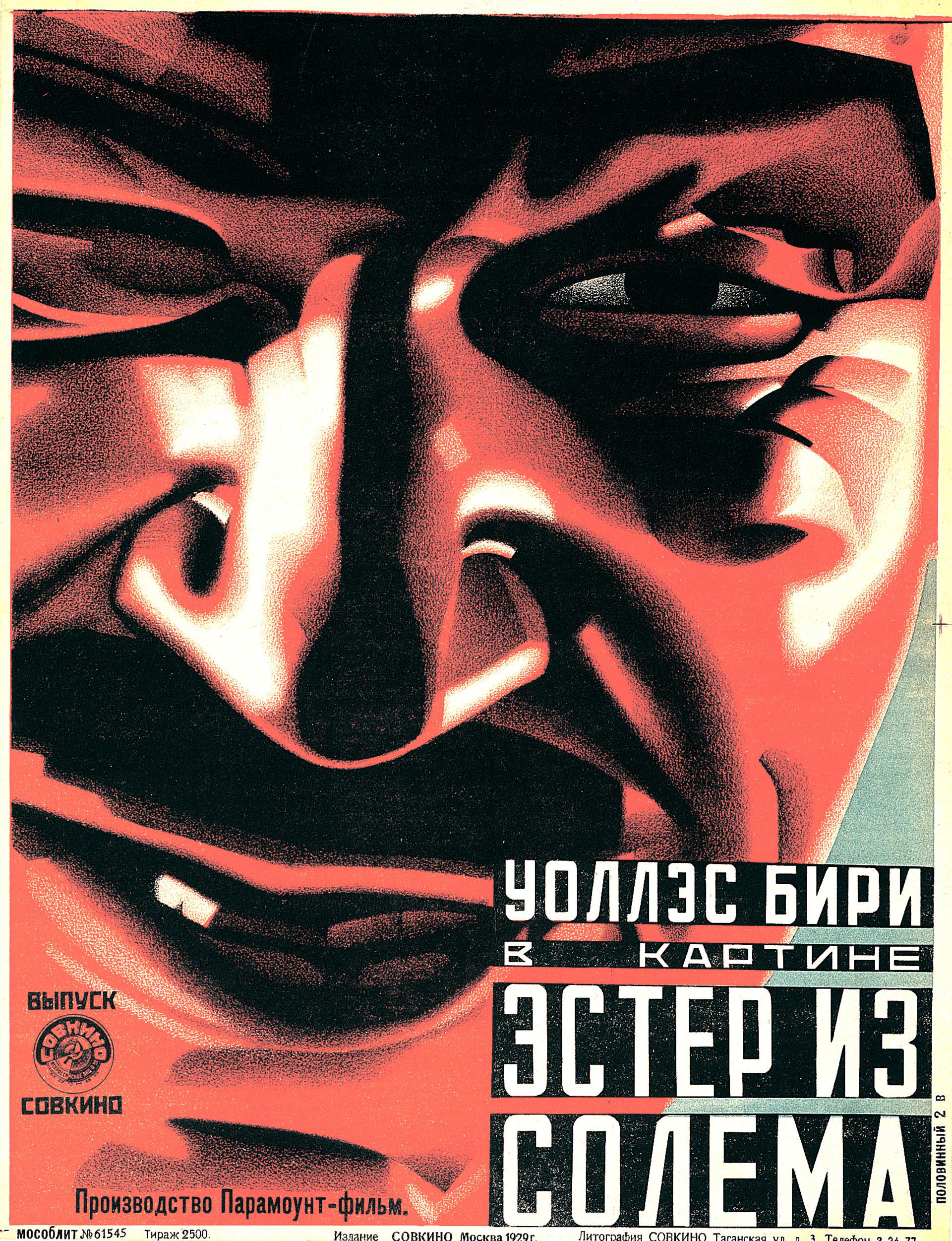 Anónimo, cartel para la película 'Ester iz Solema', 1929.