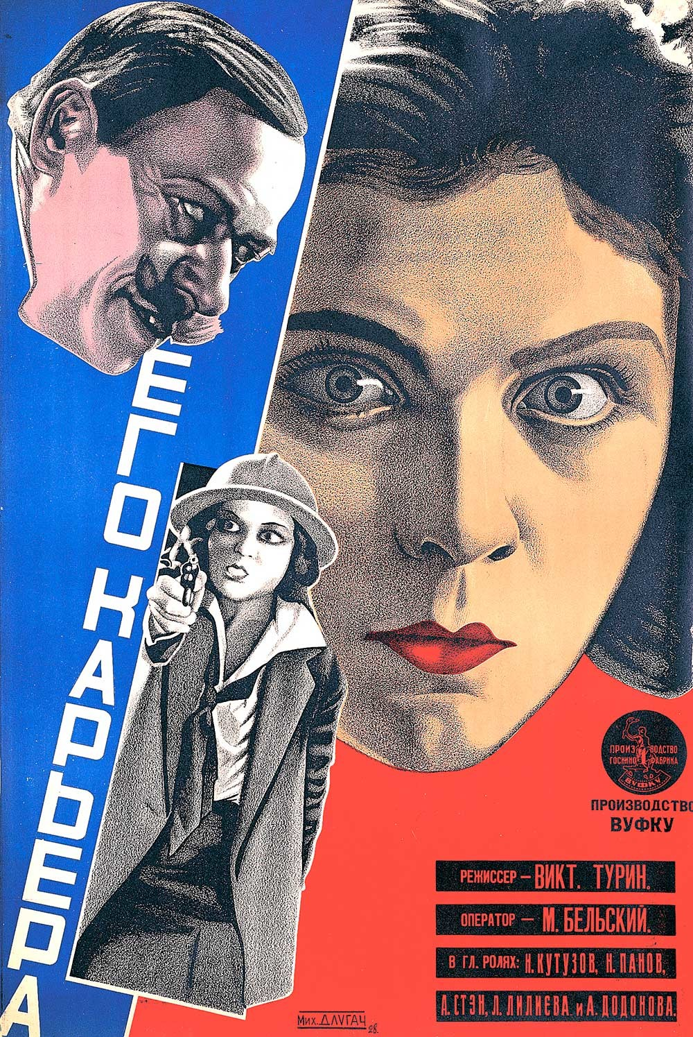 Mikhail Dlugach, Film poster for Yego Kariera, 1928