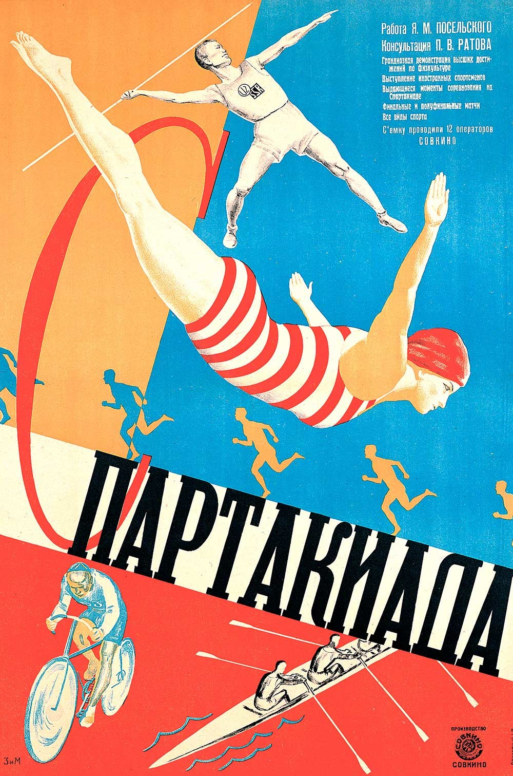 ZIM, Film poster for Spartakiada, 1927