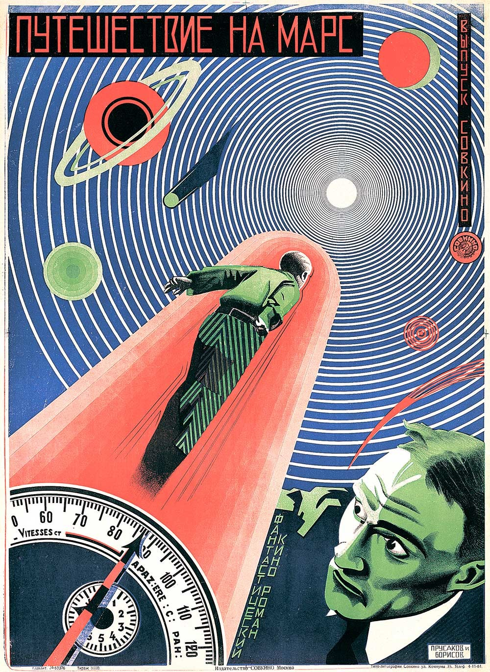 Nikolai Prusakov and Grigori Borisov, Film poster for Puteshestvie na Mars (Journey to Mars), c. 1926