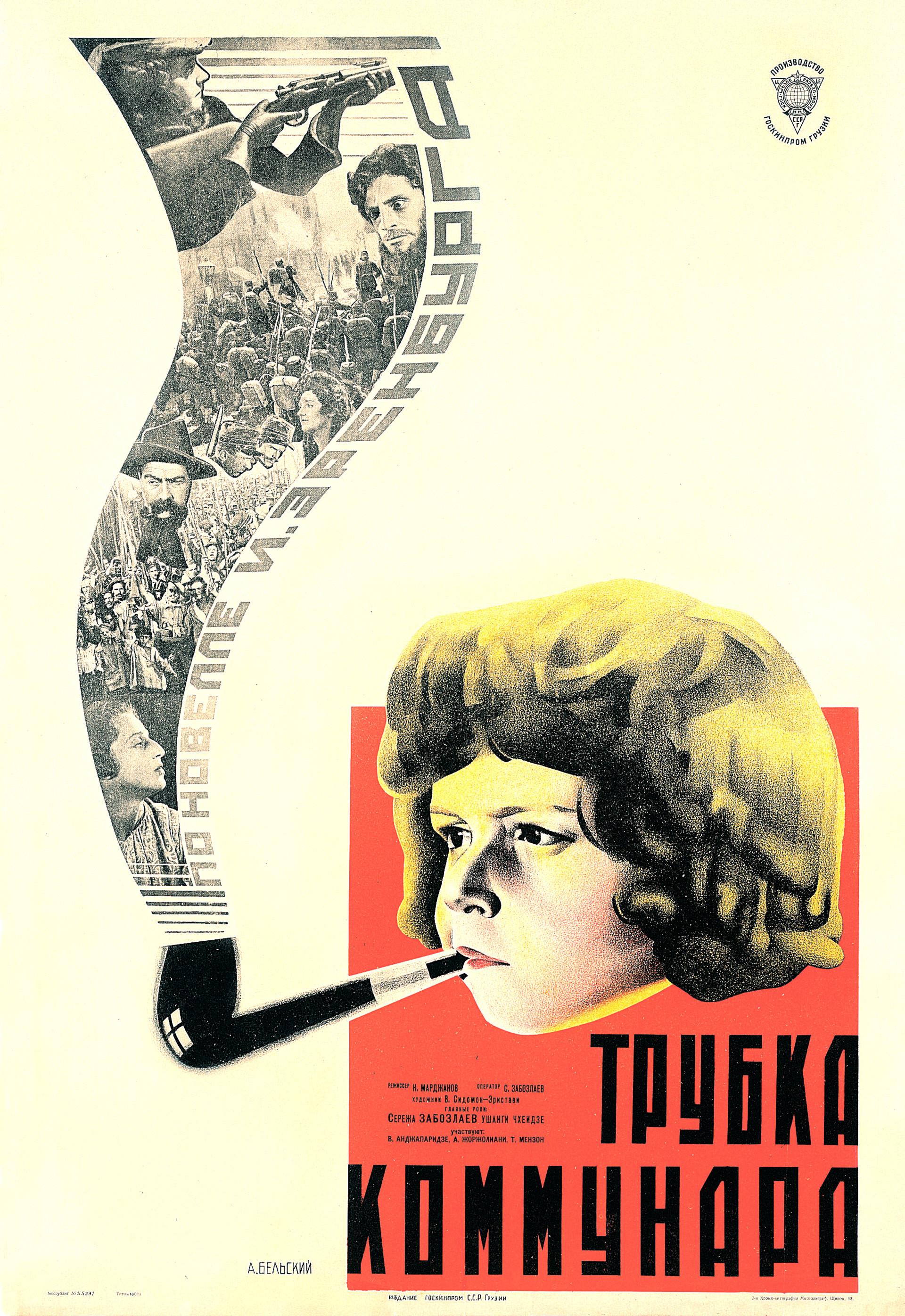 アナトリー・ベリスキー、映画『共同体構成員のパイプ』(1929)のポスター