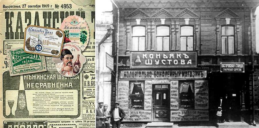 Algunos ejemplos de las campañas publicitarias de Shústov.